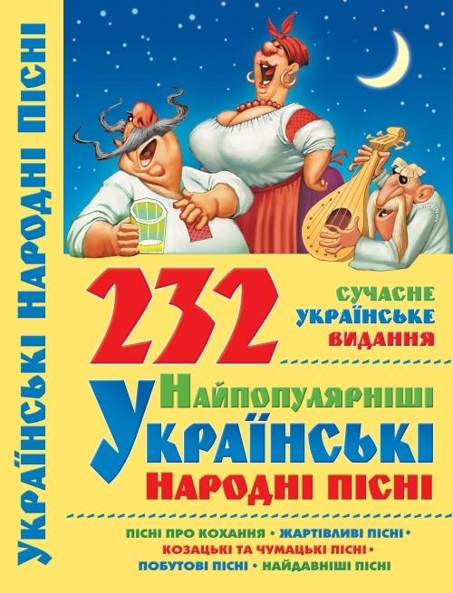 """Купить книгу """"232 найпопулярніші українські народні пісні"""""""