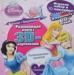 Принцессы Disney. Сердца и бриллианты