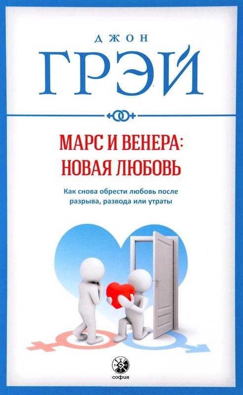 """Купить книгу """"Марс и Венера: Новая любовь. Как снова обрести любовь после разрыва, развода или утраты"""""""