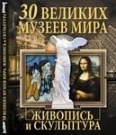 30 великих музеев мира. Живопись и скульптура