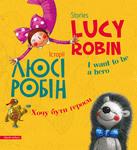 Історії Люсі Робін. Хочу бути героєм / Stories Lucy Robin. I want to be a hero