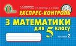 Експрес-контроль з математики для 5 класу. Частина № 2 - купити і читати книгу