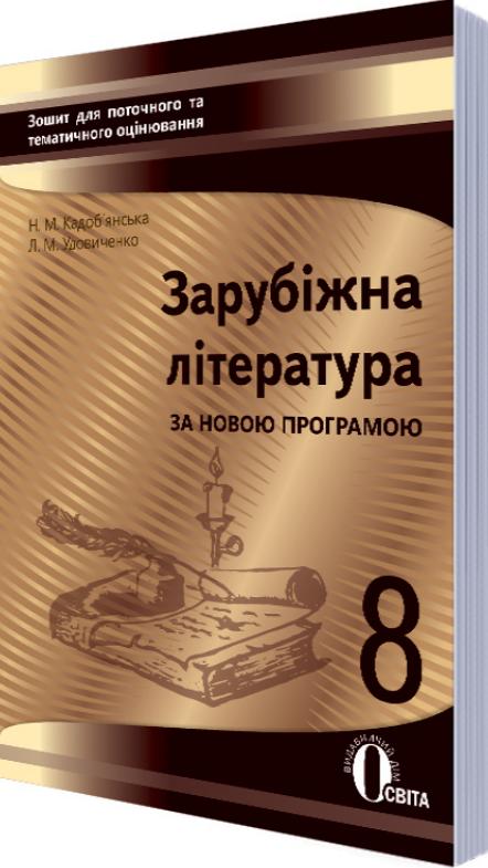 """Купить книгу """"Зарубіжна література. Зошит для поточного та тематичного оцінювання. 8 клас"""""""