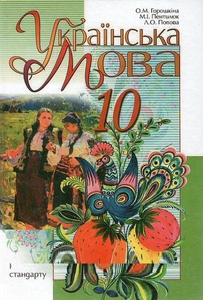 """Купить книгу """"Українська мова. Академічний рівень. 10 клас"""""""