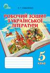 Робочий зошит з української літератури. 5 клас