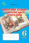 Робочий зошит з української літератури. 6 клас