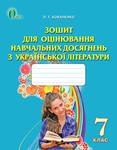 Зошит для оцінювання навчальних досягнень з української літератури. 7 клас