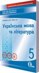 Українська мова та література. 5 клас. Зошит для поточного та тематичного оцінювання