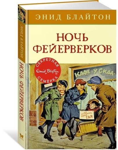 """Купить книгу """"Ночь фейерверков"""""""