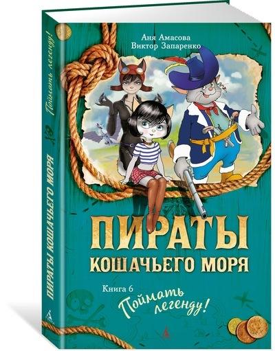 """Купить книгу """"Пираты Кошачьего моря. Книга 6. Поймать легенду"""""""