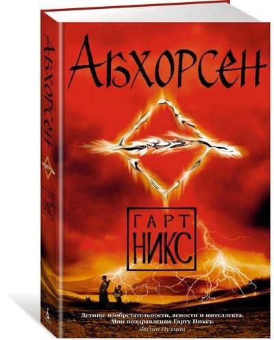 "Купить книгу ""Абхорсен"""
