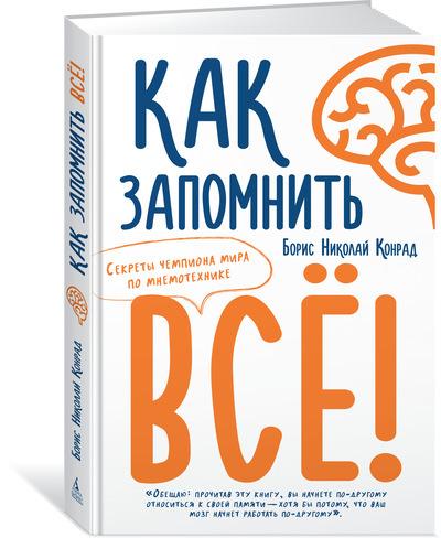 """Купить книгу """"Как запомнить всё! Секреты чемпиона мира по мнемотехнике"""""""