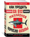 Как продать за $12 миллионов чучело акулы