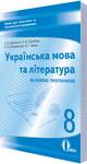 Українська мова та література. 8 клас. Зошит для поточного та тематичного оцінювання