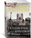 Потерянные девушки Рима - купить и читать книгу