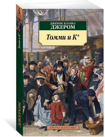 """Купить книгу """"Томми и К°"""""""