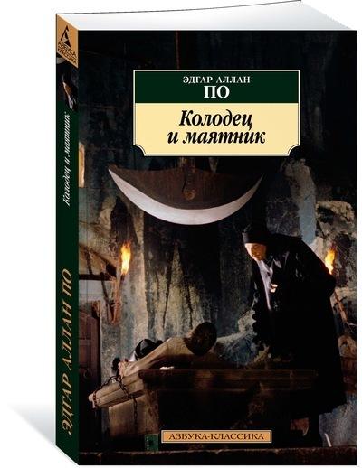 """Купить книгу """"Колодец и маятник"""""""