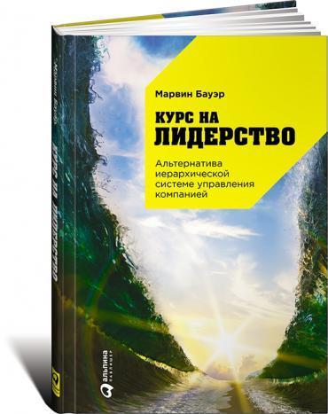 """Купить книгу """"Курс на лидерство. Альтернатива иерархической системе управления компанией"""""""
