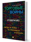 Торговые войны. Битва за успех на прилавках и онлайн - купить и читать книгу