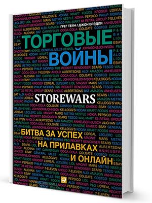 """Купить книгу """"Торговые войны. Битва за успех на прилавках и онлайн"""""""