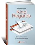 """Купить книгу """"Kind regards. Деловая переписка на английском языке"""""""