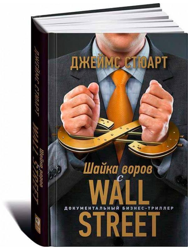 """Купить книгу """"Шайка воров с Уолл-стрит"""""""