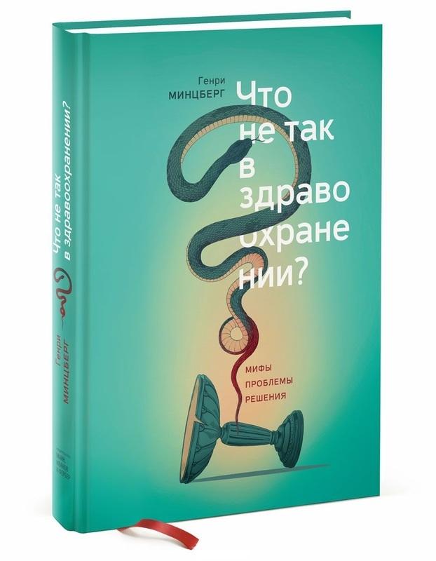 """Купить книгу """"Что не так в здравоохранении? Мифы. Проблемы. Решения"""""""