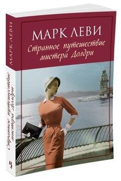 """Купить книгу """"Странное путешествие мистера Долдри"""""""