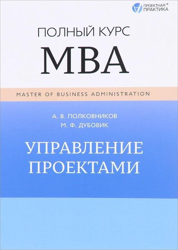 """Купить книгу """"Управление проектами. Полный курс МВА"""""""