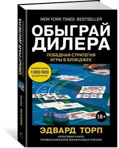 """Купить книгу """"Обыграй дилера. Победная стратегия игры в блэкджек"""""""