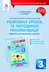 Розробки уроків та методичні рекомендації. 3 клас