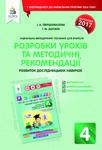 Розробки уроків та методичні рекомендації. 4 клас