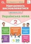 Навчаємось висловлюватися. Українська мова. 2 клас - купить и читать книгу