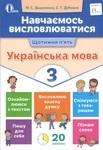 Навчаємось висловлюватися. Українська мова. 3 клас - купить и читать книгу
