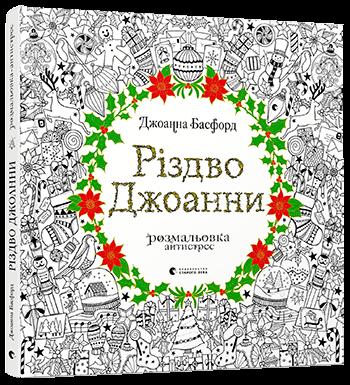 """Купить книгу """"Різдво Джоанни"""""""