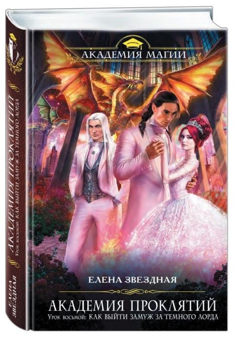 """Купить книгу """"Академия Проклятий. Урок восьмой. Как выйти замуж за темного лорда"""""""