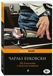 """Купить книгу """"Из блокнота в винных пятнах"""""""