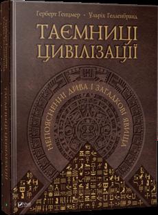 """Купить книгу """"Таємниці цивілізації. Непоясненні дива і загадкові явища"""""""