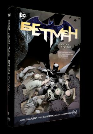 "Купить книгу ""Бетмен. Книга 1. Суд сов"""