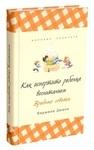 Как испортить ребенка воспитанием - купити і читати книгу