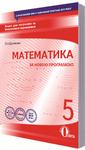 Математика. 5 клас. Зошит для поточного та тематичного оцінювання - купить и читать книгу