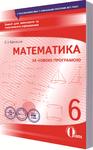 Математика. 6 клас. Зошит для поточного та тематичного оцінювання - купить и читать книгу