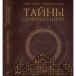 Тайны цивилизации. Необъяснимые чудеса и таинственные явления - купить и читать книгу