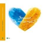 Україно, я люблю тебе / Ukraine, I love you! - купить и читать книгу