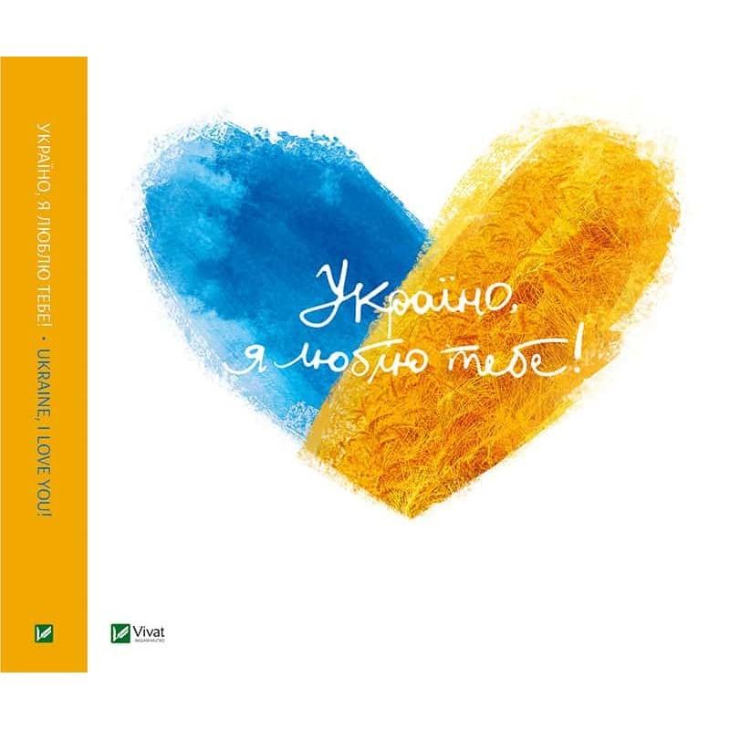 """Купить книгу """"Україно, я люблю тебе / Ukraine, I love you!"""""""