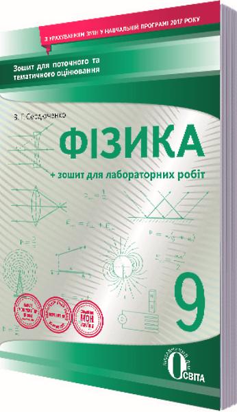 """Купить книгу """"Фізика. 9 клас. Зошит для поточного та тематичного оцінювання. + Зошит для лабораторних робіт"""""""