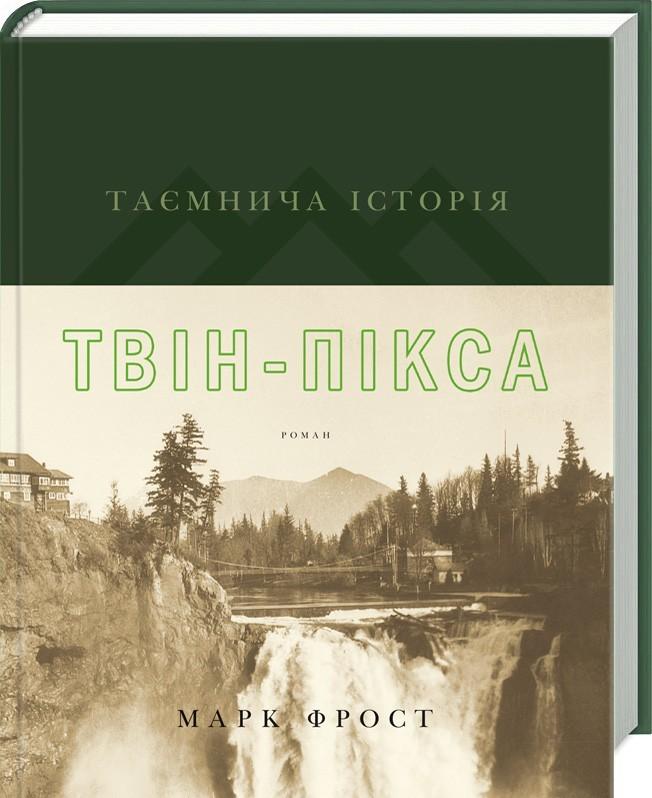"""Купить книгу """"Таємнича історія Твін-Пікса"""""""