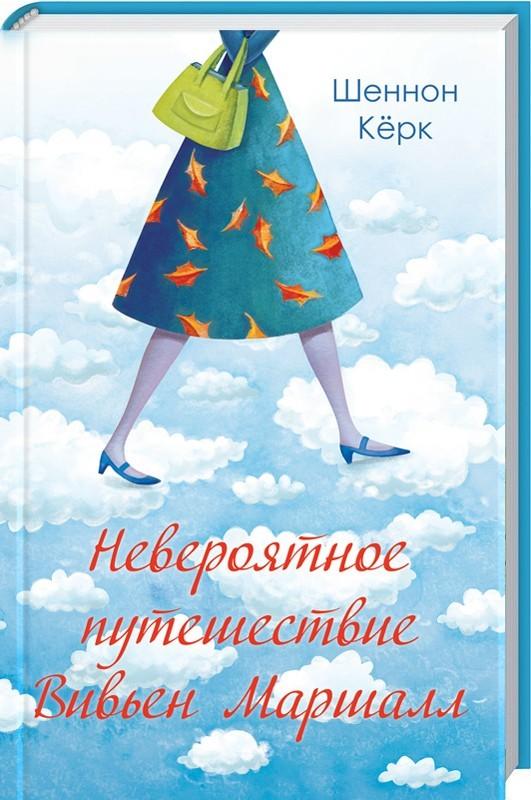 """Купить книгу """"Невероятное путешествие Вивьен Маршалл"""""""