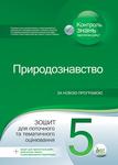 Природознавство. 5 клас. Зошит для поточного та тематичного оцінювання. + Зошит для практичних робіт, практичних занять та дослідницького практикуму