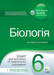 Біологія. 6 клас. Зошит для поточного та тематичного оцінювання. + Зошит для практичних робіт та лабораторних досліджень